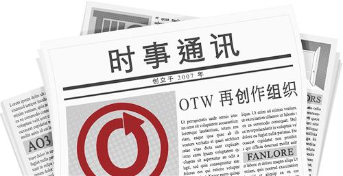 caitie制作的横幅宣传图看起来像是一份报纸,上面印有OTW的名字、标志及其项目。