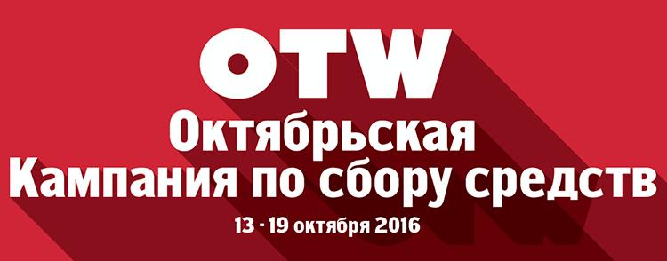 Октябрьская кампания по сбору средств OTW - 13 - 19 октября 2016
