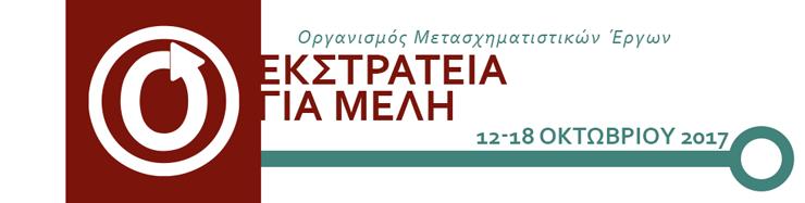 Οργανισμός Μετασχηματιστικών Έργων Εκστρατεία για Μέλη, 12 - 18 Οκτωβρίου 2017