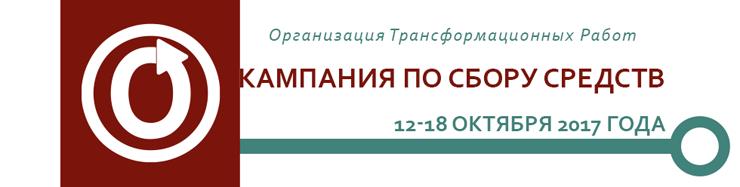 Кампания по сбору средств, 12-18 октября 2017 года