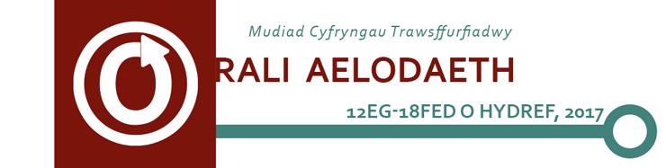 Rali Aelodaeth y Mudiad Cyfryngau Trawsffurfiadwy, 12eg-18fed o Hydref, 2017