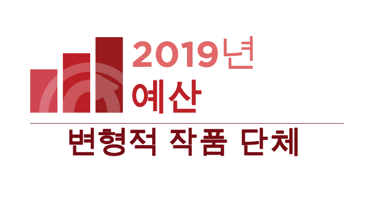 변형적 작품 단체 2019 예산