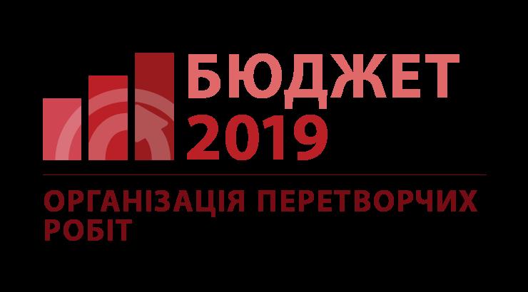 Організація Перетворчих Робіт: Новини Бюджету 2019