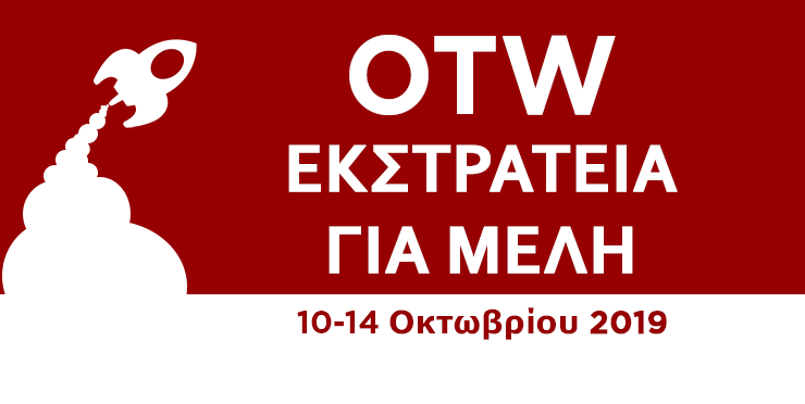 Εκστρατεία για Μέλη του Οργανισμού Μετασχηματιστικών Έργων, 10–14 Οκτωβρίου 2019