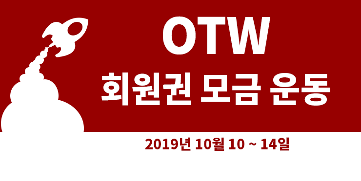 변형적 작품 단체 회원권 모금 운동, 2019년 10월 10-14일