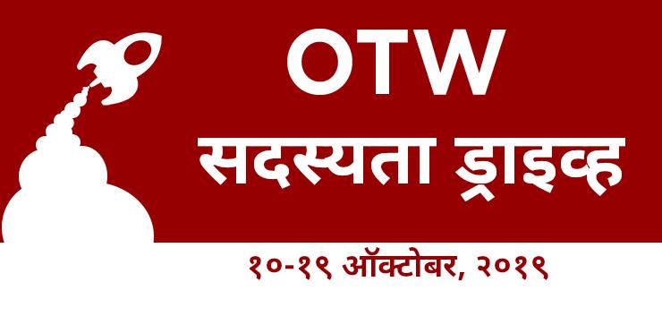 OTW (परिवर्तनात्मक रसिककलामंडळी)  सदस्यता ड्राइव्ह, १०-१९ ऑक्टोबर, २०१९