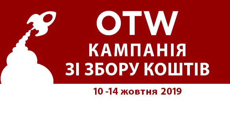 Кампанія зі Збору Коштів Організації Перетворчих Робіт, 10-14 жовтня 2019